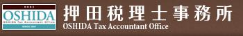 押田税理士事務所
