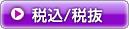 税込/税抜